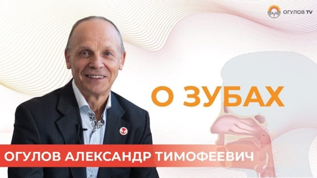 Александр Тимофеевич Огулов о зубах